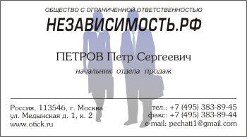 Визитки для индивидуального предпринимателя: вариант 3