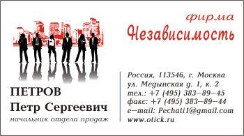 Визитки для ИП и бизнеса