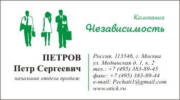 Визитки для индивидуального предпринимателя: вариант 6