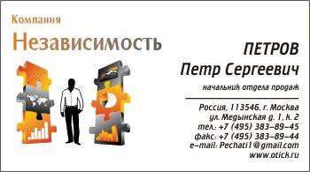 Визитки для индивидуального предпринимателя: вариант 7