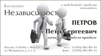 Визитки для индивидуального предпринимателя: вариант 8