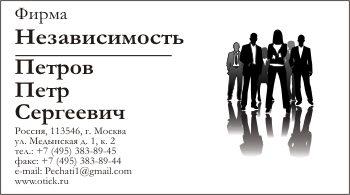 Визитки для индивидуального предпринимателя: вариант 9