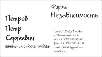 Образец черно-белой визитной карточки: вариант 9