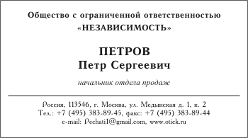 Черно-белые визитки без логотипа