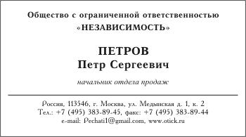 Образец черно-белой визитной карточки: вариант 10