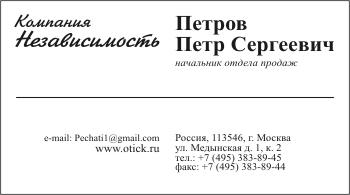Образец черно-белой визитной карточки: вариант 11