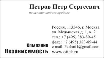 Образец черно-белой визитной карточки: вариант 12