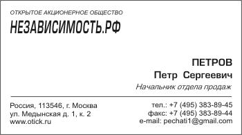 Образец черно-белой визитной карточки: вариант 1