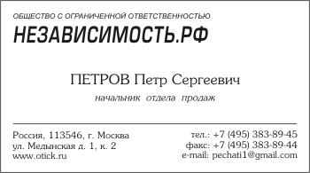 Образец черно-белой визитной карточки: вариант 2