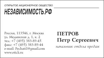 Образец черно-белой визитной карточки: вариант 3