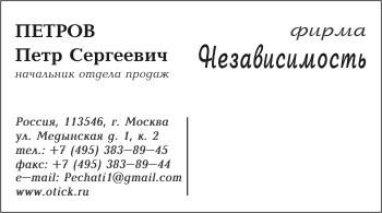 Образец черно-белой визитной карточки: вариант 4