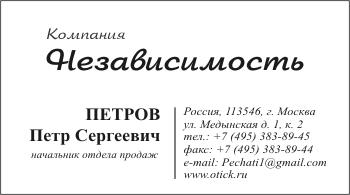 Образец черно-белой визитной карточки: вариант 5