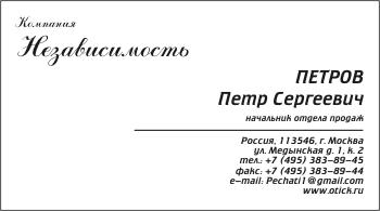 Образец черно-белой визитной карточки: вариант 6