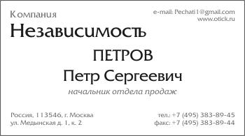 Образец черно-белой визитной карточки: вариант 7