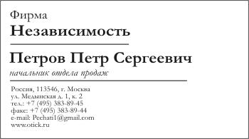 Образец черно-белой визитной карточки: вариант 8