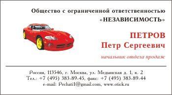 Образец визитки для автолюбителей и грузоперевозчиков: вариант 1