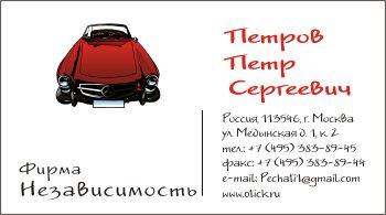 Образец визитки для автолюбителей и грузоперевозчиков: вариант 10