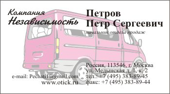 Образец визитки для автолюбителей и грузоперевозчиков: вариант 11