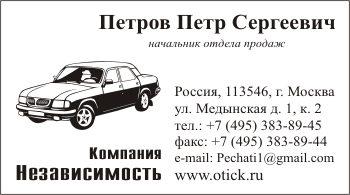 Образец визитки для автолюбителей и грузоперевозчиков: вариант 12