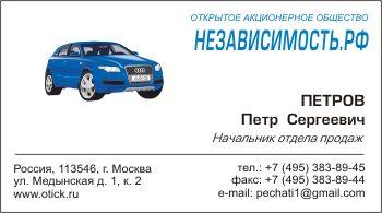 Образец визитки для автолюбителей и грузоперевозчиков: вариант 2