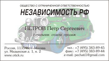 Образец визитки для автолюбителей и грузоперевозчиков: вариант 3
