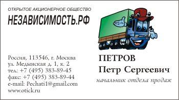 Образец визитки для автолюбителей и грузоперевозчиков: вариант 4