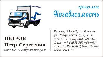 Образец визитки для автолюбителей и грузоперевозчиков: вариант 5