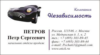 Образец визитки для автолюбителей и грузоперевозчиков: вариант 6
