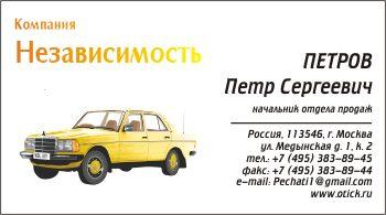 Образец визитки для автолюбителей и грузоперевозчиков: вариант 7