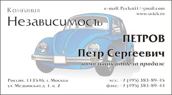 Образец визитки для автолюбителей и грузоперевозчиков: вариант 8