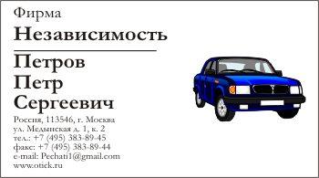 Образец визитки для автолюбителей и грузоперевозчиков: вариант 9