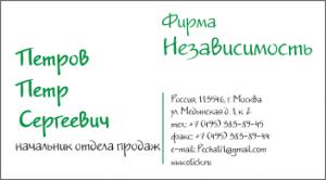 Цветная визитка: вариант 1