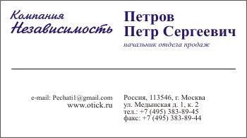 Макет цветной визитки без логотипа: вариант 11
