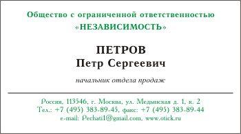 Макет цветной визитки без логотипа: вариант 1