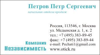 Макет цветной визитки без логотипа: вариант 12