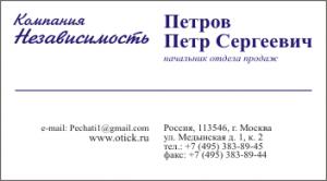 Цветная визитка: вариант 2