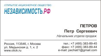 Макет цветной визитки без логотипа: вариант 2