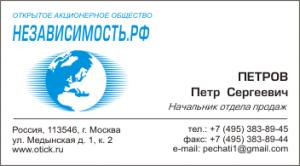 Цветная визитка: вариант 3