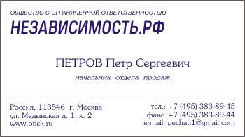 Макет цветной визитки без логотипа: вариант 3