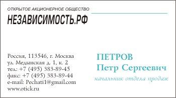 Макет цветной визитки без логотипа: вариант 4