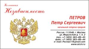 Цветная визитка: вариант 5