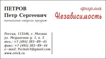 Макет цветной визитки без логотипа: вариант 6