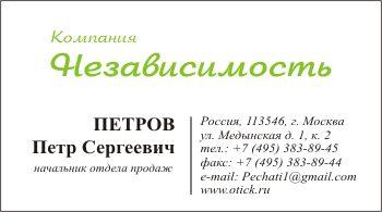 Макет цветной визитки без логотипа: вариант 5