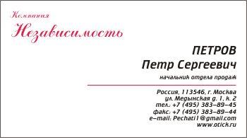 Макет цветной визитки без логотипа: вариант 7