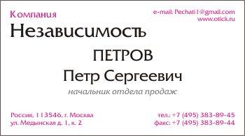 Макет цветной визитки без логотипа: вариант 9