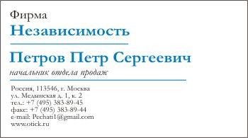 Макет цветной визитки без логотипа: вариант 8