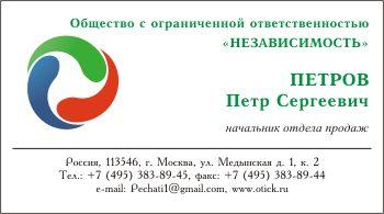 Визитка с логотипом компании: вариант 1