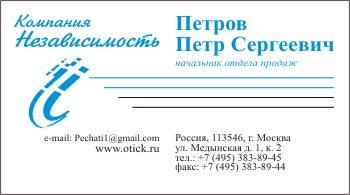 Визитка с логотипом компании: вариант 10