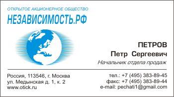 Визитка с логотипом компании: вариант 12