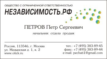 Визитка с логотипом компании: вариант 2